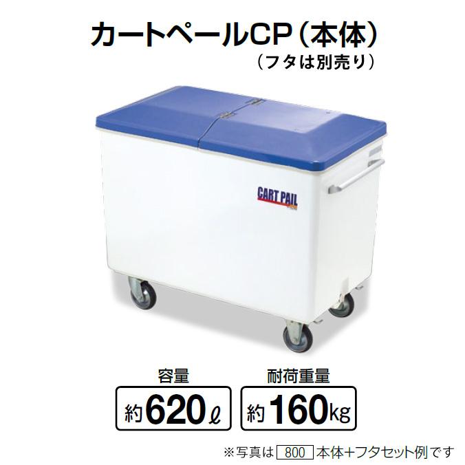 カートペールCP(本体) 620L(山崎産業 YD-150L-PC) [ゴミ収集庫 ゴミ集積場 マンション 激安]【代引決済不可】