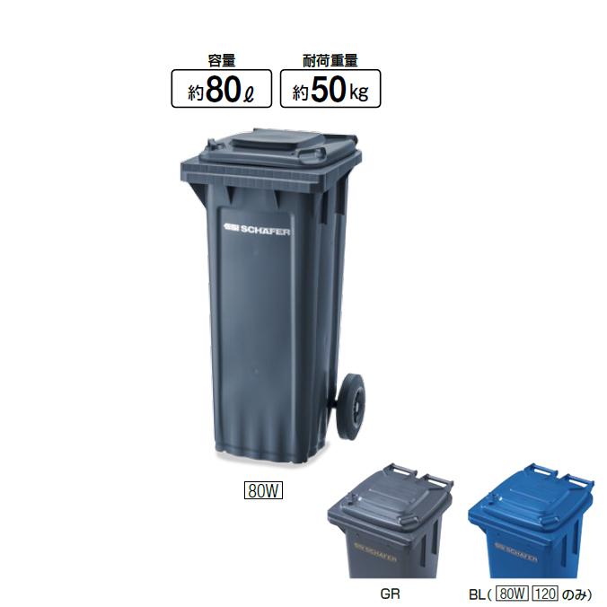 ウェイストペール GMT-80W 80L(山崎産業 YW-486L-PC)[厨房 商業施設 飲食店 食堂 ゴミ箱 激安]【代引き決済不可】
