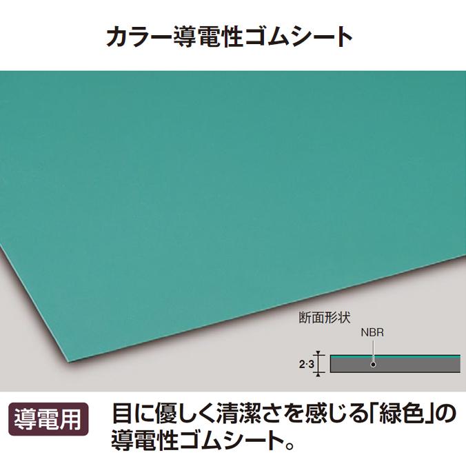 (導電用) 激安] [工場 MR-144-110-1) 機械 カラー導電性ゴムシート【(厚さ3mm)1m×20m】(別注サイズ対応)(テラモト 吸油