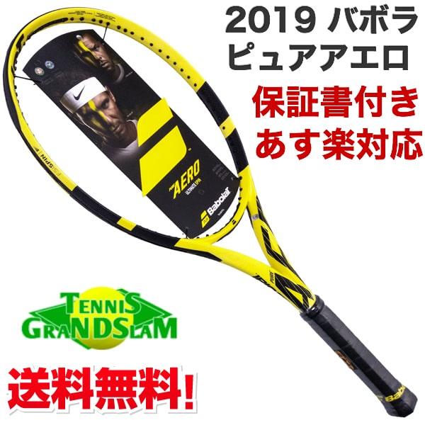 バボラ ピュアアエロ 2019(Babolat PURE AERO)300g BF101353/BF101354 硬式テニスラケット