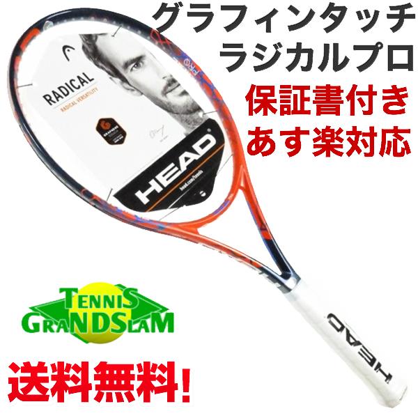 ヘッド ラジカル プロ 310g グラフィン タッチ 232608 硬式 テニスラケット HEAD GRAPHENE TOUCH RADICAL PRO 2017-2018年