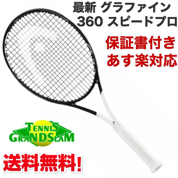 ヘッド テニスラケット グラフィン 360 スピード プロ HEAD 硬式 ラケット 2018