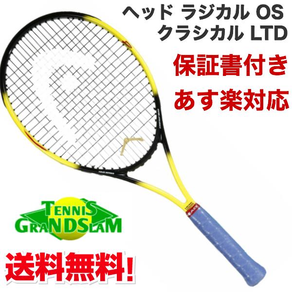 ヘッド ラジカル OS クラシカル LTD ラジカル25周年 アガシ 限定モデル 硬式 テニス ラケット 2018