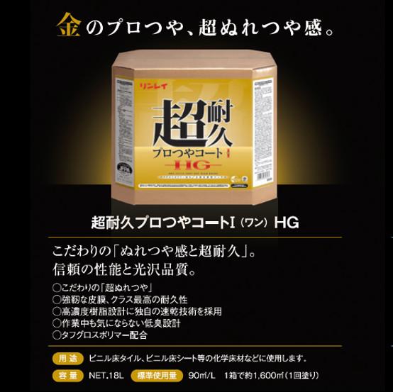 (高濃度樹脂ワックス) 超耐久プロつやコートI HG 【18L】(リンレイ) [超ぬれつや 耐久性 激安]
