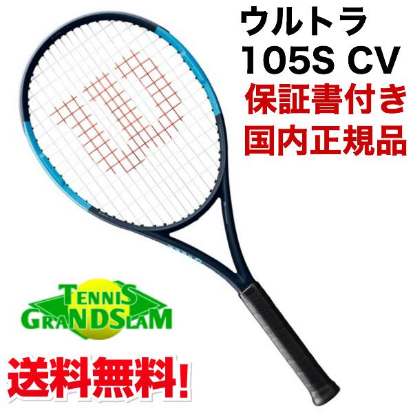 ウルトラ105S CV 2017年モデル 硬式テニスラケットULTRA105 S CV TNS FRM SC2 WRT7376202 国内正規品
