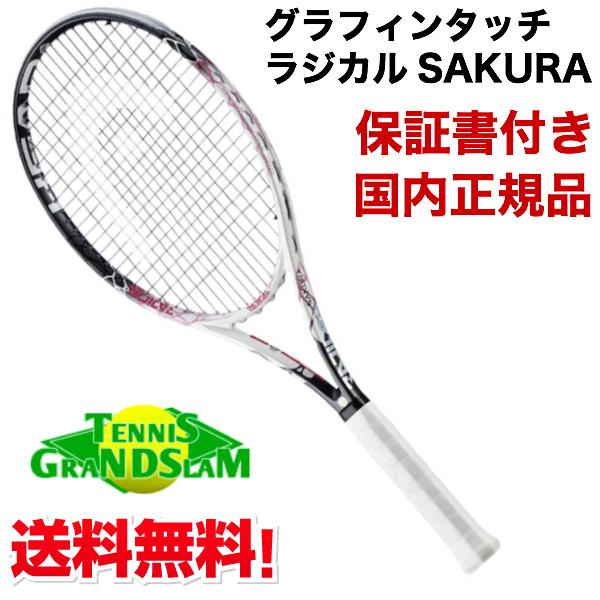 ヘッド グラフィン タッチ ラジカル サクラ 硬式テニスラケットGraphene Touch Radical SAKURA(233928) 国内正規品