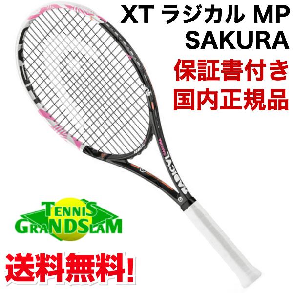 ヘッド グラフィン XT ラジカル MP サクラ 硬式テニスラケットGRAPHENE XT RADICAL MP SA (231406) 国内正規品