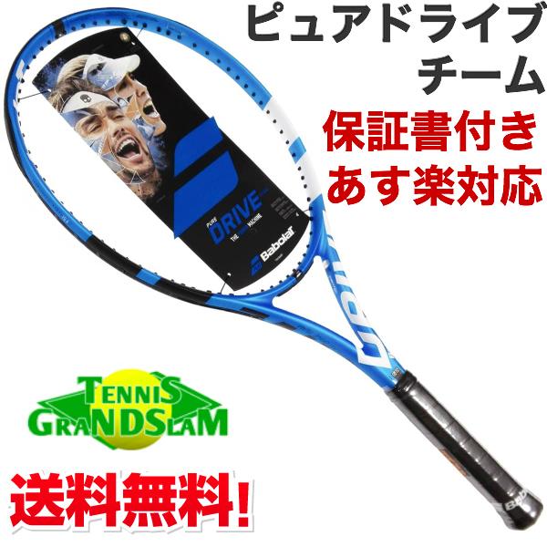 バボラ ピュアドライブ チーム 2018 (BF101339) 硬式 テニス ラケット
