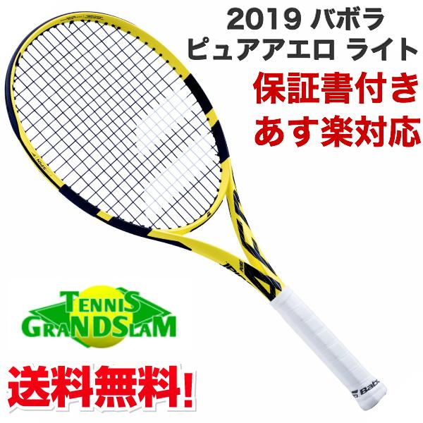 バボラ ピュアアエロ ライト 2019(Babolat PURE AERO LITE)270g BF101360/BF101359 硬式テニスラケット