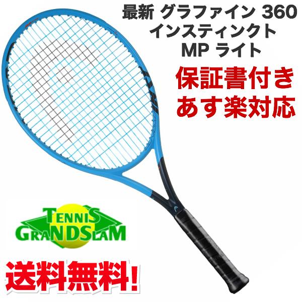 ヘッド グラフィン 360 インスティンクト MP ライト 2019 Graphene 360 Instinct MP LITE 2019 硬式テニスラケット 230829