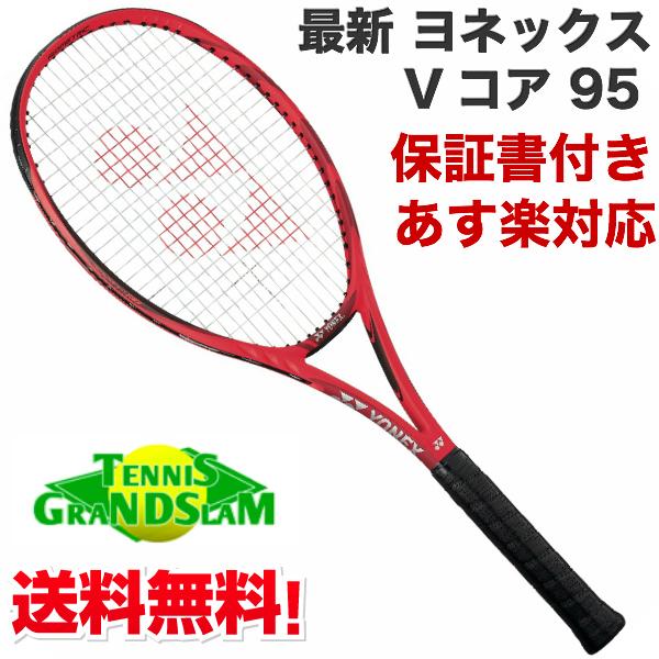 ヨネックス YONEX テニス硬式テニスラケット VCORE 95 Vコア 95 310g 18VC95YX【新入荷】