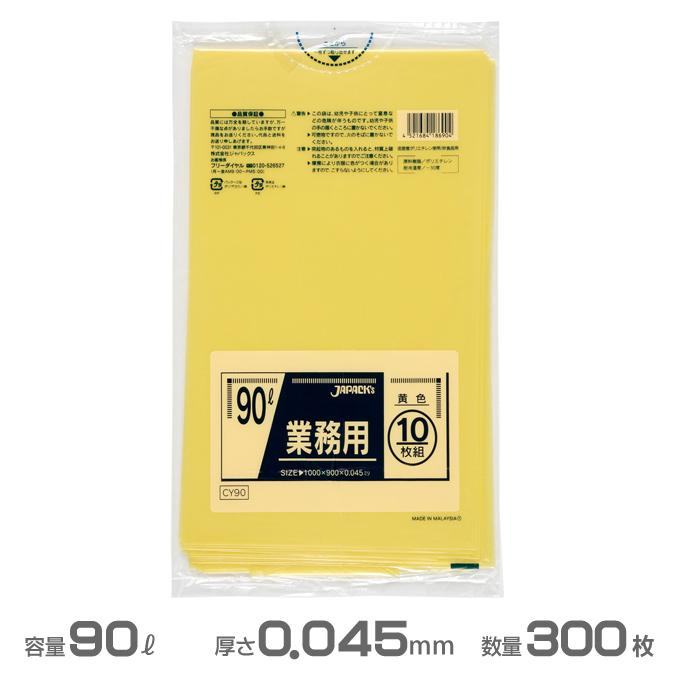 業務用ポリ袋(黄色) 0.045mm厚 90L 300枚(10枚×30冊)(ジャパックス CY90)[ごみ収集 分別 ゴミ箱 ゴミ袋 激安]