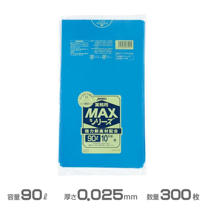 業務用MAX ポリ袋(青) 0.025mm厚 90L 300枚(10枚×30冊)(ジャパックス S-91)[ごみ収集 分別 ゴミ箱 ゴミ袋 激安]