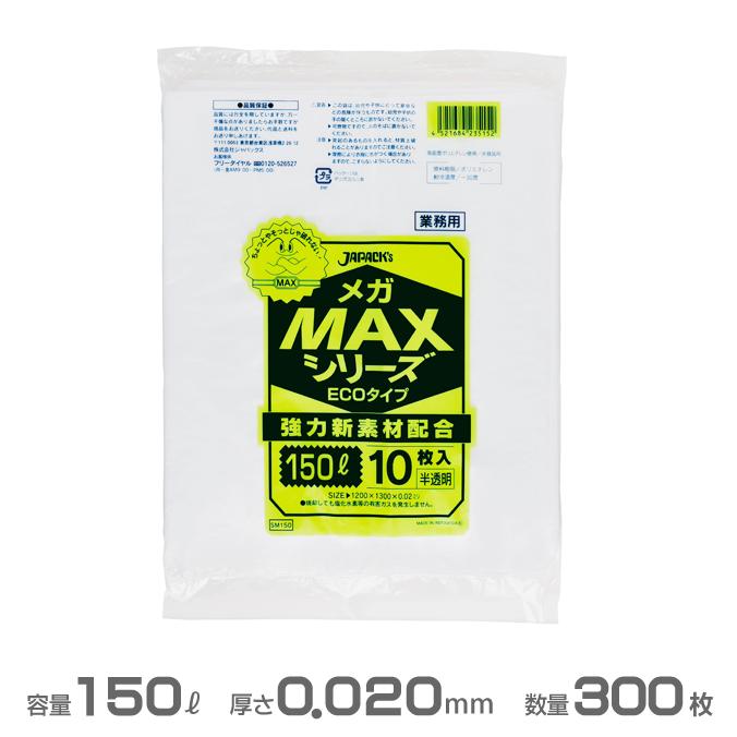 業務用MAX(メタロセン)ポリ袋(半透明) 0.020mm厚 150L 300枚(10枚×30冊)(ジャパックス SM150)[ごみ収集 分別 ゴミ箱 ゴミ袋 激安]
