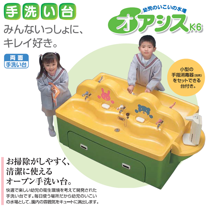 両面手洗い台 オアシスK6(カイスイマレン)[保育園 幼稚園 子供用]【代引決済・個人宅配送不可】※送料が別途かかります。