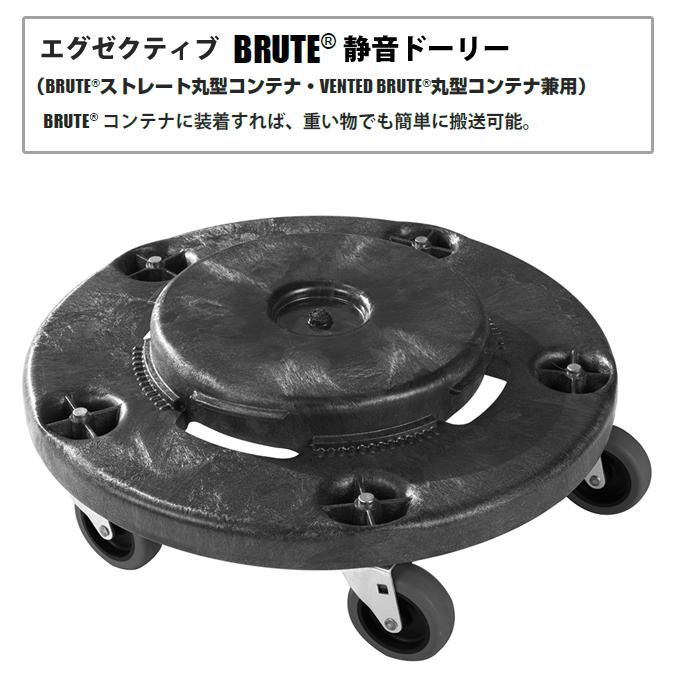 【送料無用】BRUTE ドーリー(20-55ガロン用) (ラバーメイド)【代引き決済不可】
