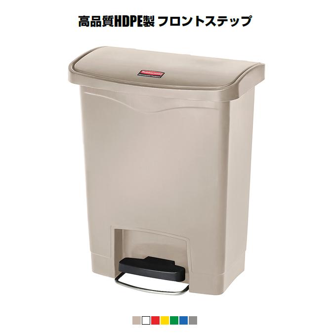 【送料無料】高品質HDPE製 フロントステップSlimJim ステップオンコンテナ 30L (ラバーメイド)[ごみ箱 ゴミ箱 激安]【代引き決済不可】