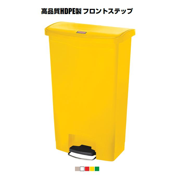 【送料無料】高品質HDPE製 フロントステップSlimJim ステップオンコンテナ 68L (ラバーメイド)[ごみ箱 ゴミ箱 激安]【代引き決済不可】