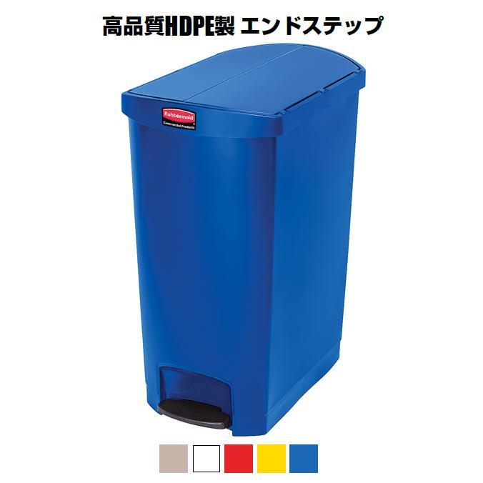 【送料無料】高品質HDPE製 エンドステップSlimJim ステップオンコンテナ 90L (ラバーメイド)[ごみ箱 ゴミ箱 激安]