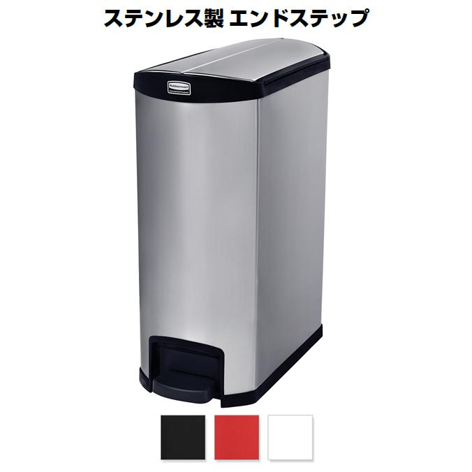 【送料無料】SlimJim ステンレス製 エンドステップ コンテナ 90L (ラバーメイド)[ごみ箱 ゴミ箱 激安]【代引き決済不可】
