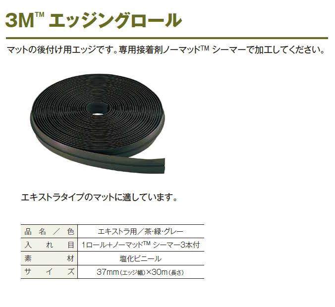 【送料無料】玄関マット(業務用) 3M Japan エキストラ用 エッジングロール 30mロール (スリーエムジャパン EXERL)