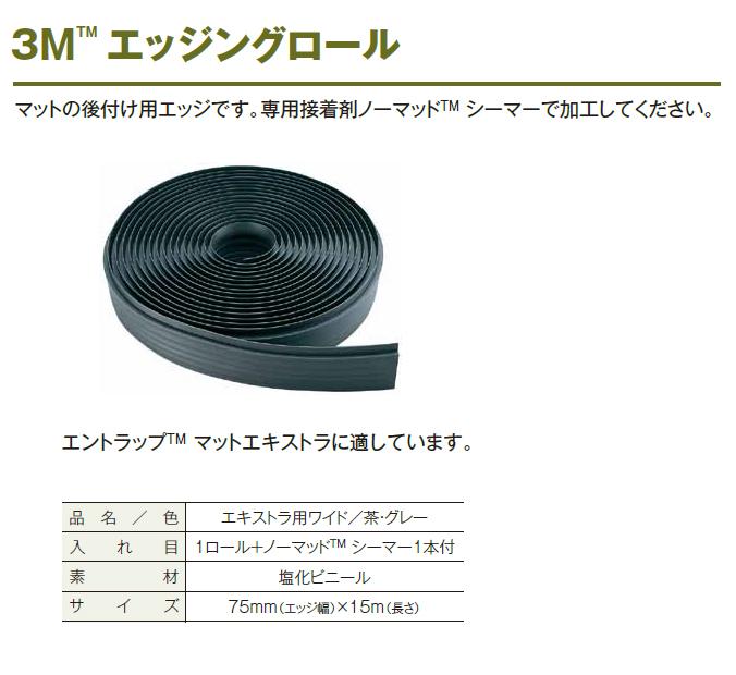 【送料無料】玄関マット(業務用) 3M Japan エキストラ用ワイド エッジングロール 15mロール (スリーエムジャパン EXWERL)