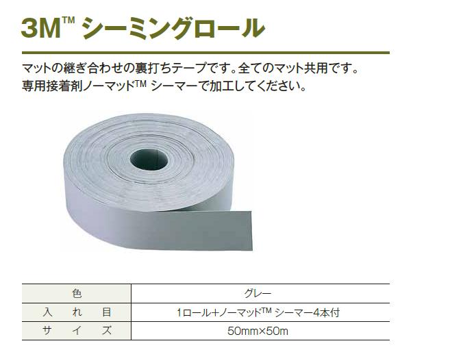 【送料無料】玄関マット(業務用) 3M Japan シーミングロール 50mロール (スリーエムジャパン SRL)