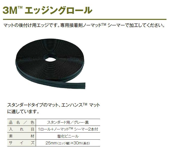 【送料無料】玄関マット(業務用) 3M Japan スタンダードタイプ・エンハンス用 エッジングロール 30mロール (スリーエムジャパン STERL)