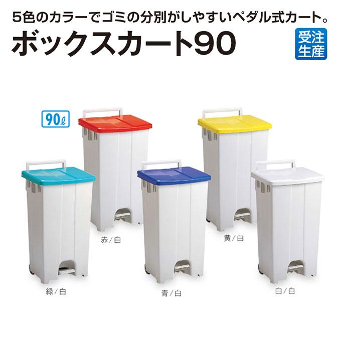 5色で分別しやすいペダル式カート!ボックスカート90[[厨房 商業施設 飲食店 食堂 ゴミ箱 激安]【代引き決済不可】