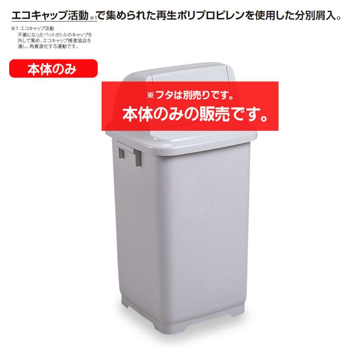 【樹脂製屑入れ】トラッシュペール90(本体のみ)テラモト[オフィス 分別 ダストボックス エコ ゴミ箱 激安]