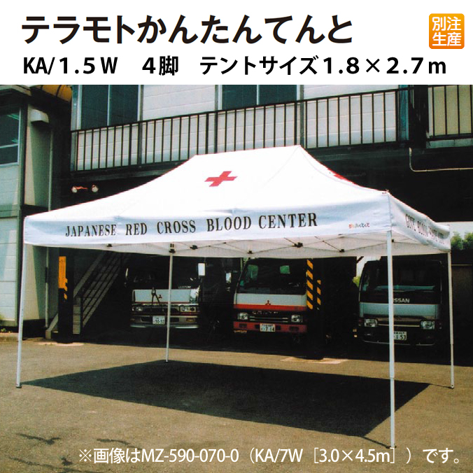 【大型テント】テラモトかんたんてんと【1.8m×2.7m】(テラモト MZ-590-015-0)[ガーデン用品 学校 工場 激安]