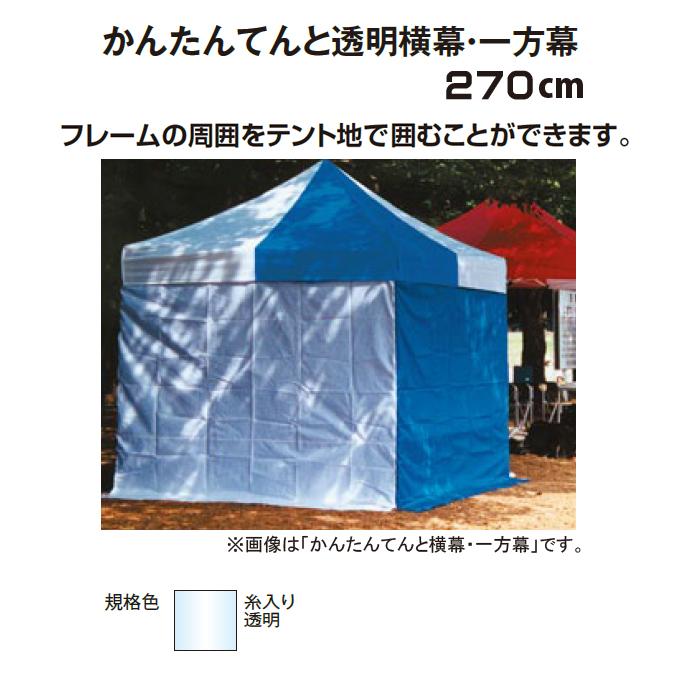 店内限界値引き中 セルフラッピング無料 フレームの周囲をテント地で囲むことができます テントオプション かんたんてんと透明横幕 一方幕 年末年始大決算 270cm テラモト 学校 工場 代引き決済不可 ガーデン用品 MZ-590-227-0 激安