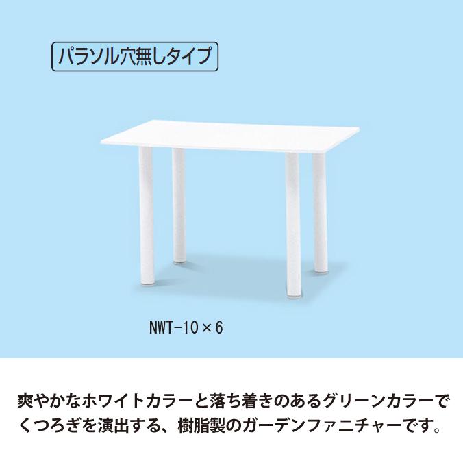【ガーデン用品】ガーデンテーブルNWT(テラモト MZ-595-140-0)[ガーデン用品 学校 商業施設 激安]【代引き決済不可】
