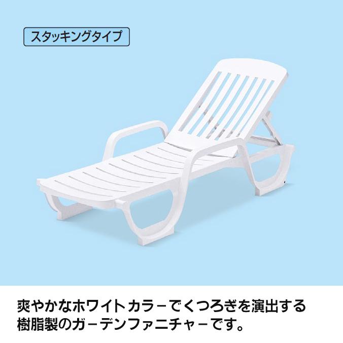 【ガーデン用品】GFサンラウンジャー(テラモト MZ-603-010-8)[ガーデン用品 学校 商業施設 激安]【代引き決済不可】