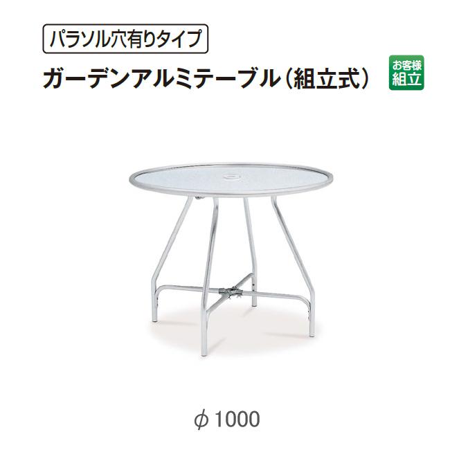 【ガーデン用品】ガーデンアルミテーブル(組立式) (テラモト MZ-610-030-0)[ガーデン用品 学校 商業施設 激安]