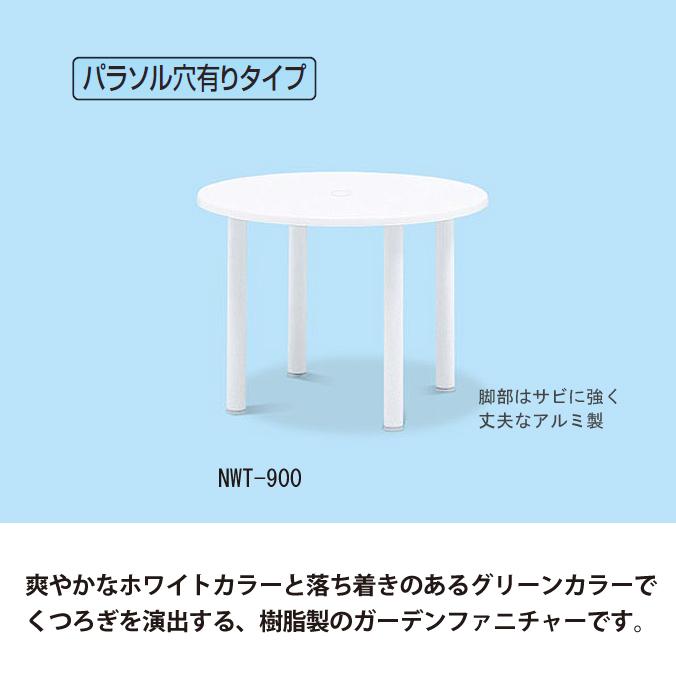 【ガーデン用品】ガーデンテーブルNWT(テラモト MZ-651-120-0)[ガーデン用品 学校 商業施設 激安]【代引き決済不可】