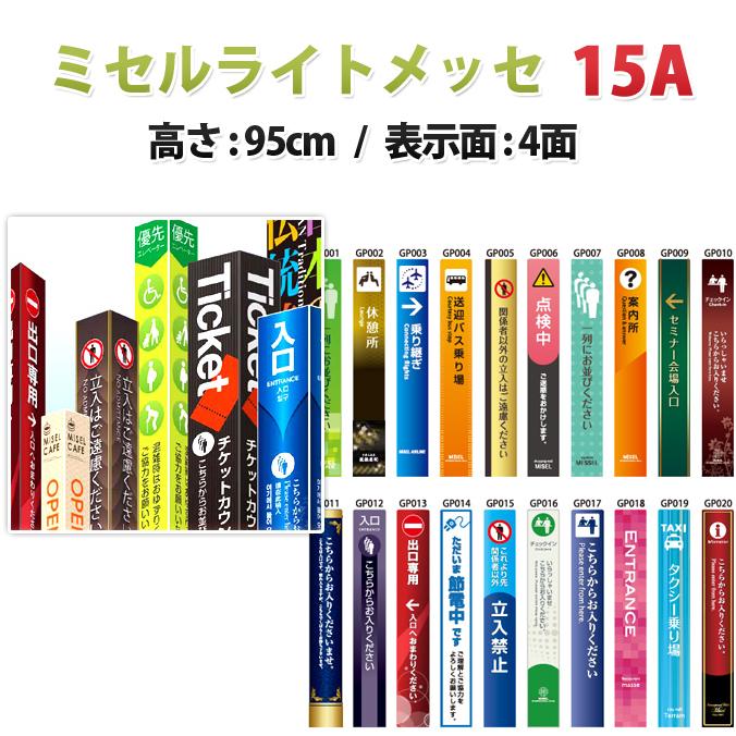 【ミセルライトメッセ】ミセルライトメッセ15A(テラモトOT-559-510)[ガーデン用品学校商業施設]激安!