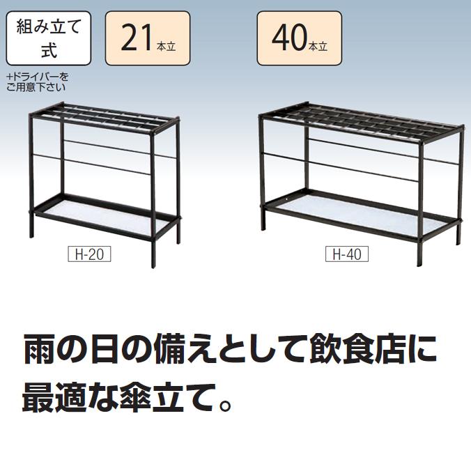 (傘立て 業務用)アンブラーH 【40本立て】(山崎産業 YA-10L-ID) [傘たて オフィス レストラン 店舗 施設 激安]