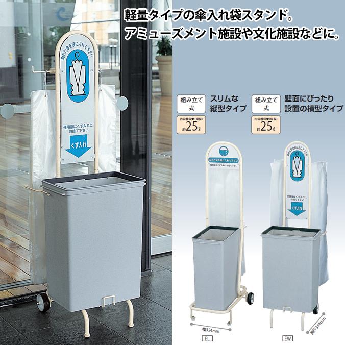 (業務用)傘入れ袋スタンド 横型タイプ【約25L】 (山崎産業 YA-63L-ID) [雨 オフィス レストラン 店舗 施設 激安]