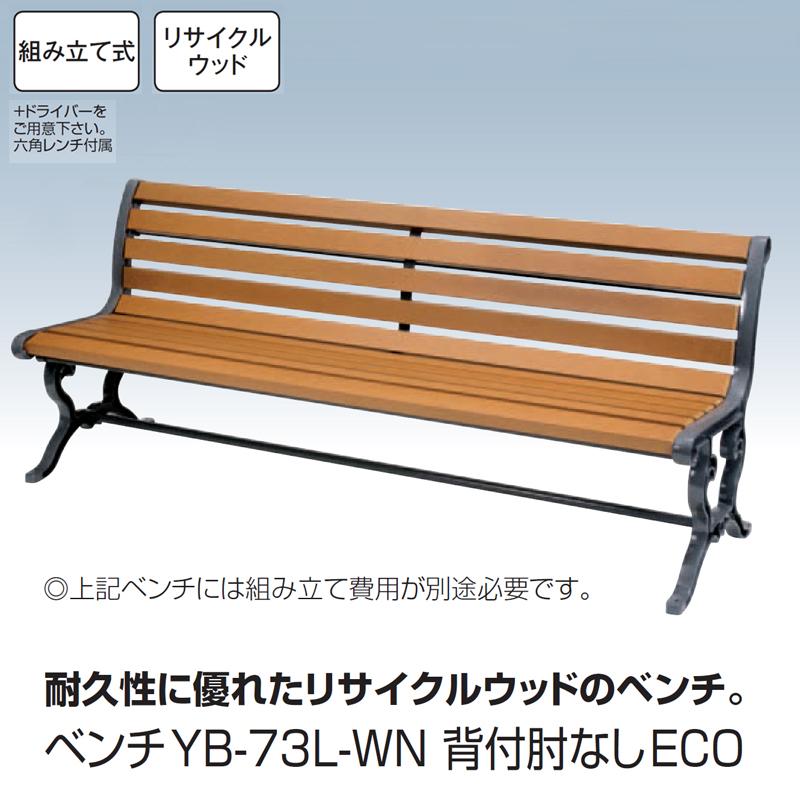 ベンチYB-73L-WN 背付肘なしECO(業務用・組み立て式) (山崎産業 YB-73L-WN) [屋外 屋内 庭 激安]【代引き決済不可】