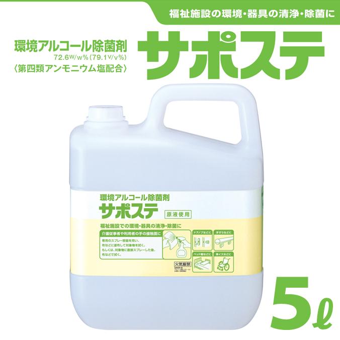 サラヤ 環境アルコール除菌剤 サポステ 5L×3本(カップ&ノズル付)[抗菌 洗浄 衛生 病院 美容]
