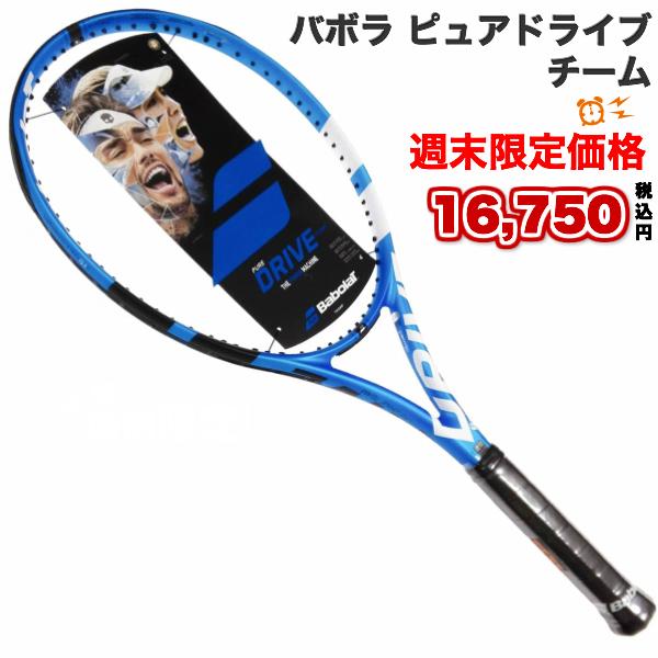 【週末限定セール中】バボラ ピュアドライブ チーム 2018 (BF101339) 硬式 テニス ラケット