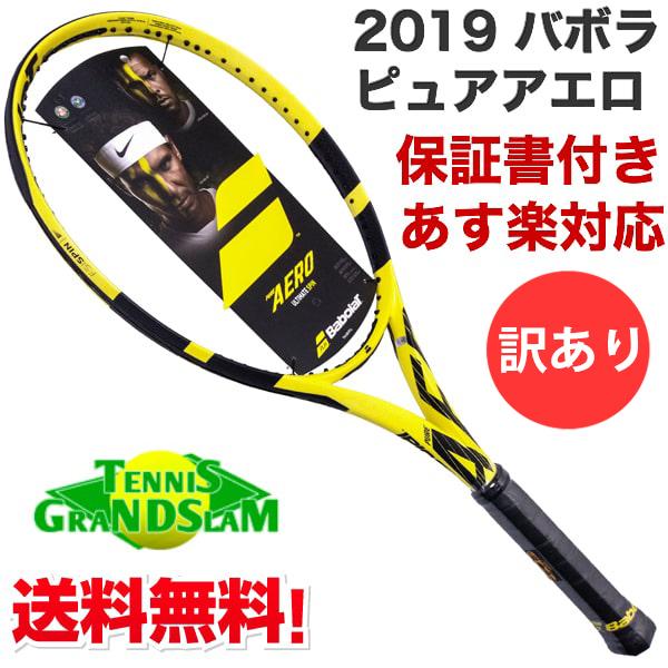 [訳あり テニスラケット] バボラ ピュアアエロ 2019 グリップ2 硬式 アウトレット