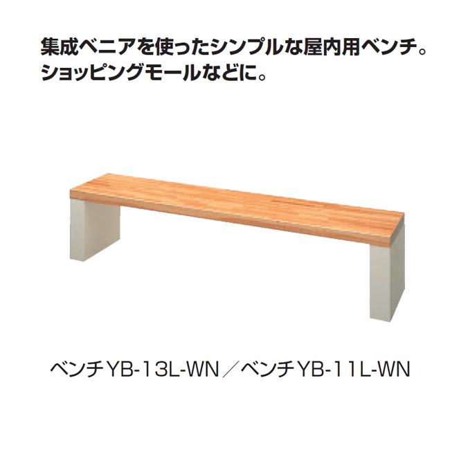 ショッピングモールなどに。ベンチ YB-13L-WN(幅1800mm) (業務用) (山崎産業 YB-13L-WN)[激安]【代引き決済不可】