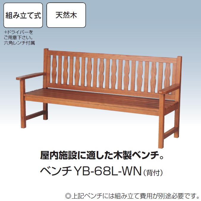 天然木 ベンチYB-68L-WN(背付)(幅1580mm) (業務用・組み立て式) (山崎産業 YB-68L-WN)[激安]【代引き決済不可】