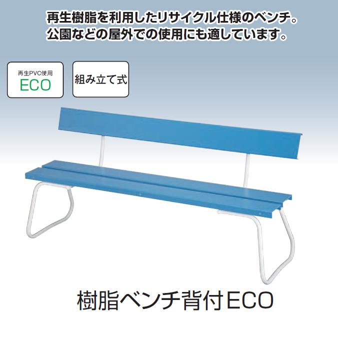 公園・スポーツ施設などに。樹脂ベンチ背付ECO YB-94Z-PC ブルー(幅1500mm) (業務用) (山崎産業 YB-94Z-PC)[激安]【代引き決済不可】