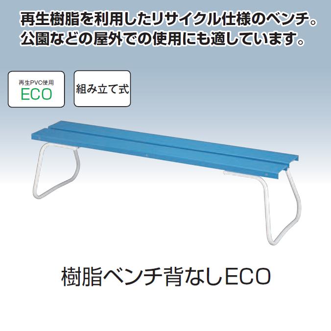公園・スポーツ施設などに。樹脂ベンチ背なしECO YB-97L-PC(幅1800mm) (業務用) (山崎産業 YB-97L-PC)[激安]【代引き決済不可】