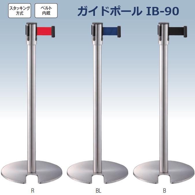 ガイドポール IB-90(業務用)(山崎産業 YG-24C-SA)2台【直径360mmx高さ887mm/ベルト長さ1700mm】【受注生産品】 [パーテーション ベルトポール 施設 激安 売れ筋]