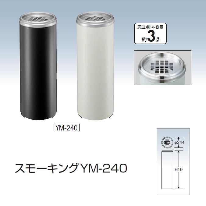 【屋内用 灰皿】スモーキングYM-240 (山崎産業 YS-59C-ID) [室内 商業施設 デパート オフィス レストラン 店舗 激安]