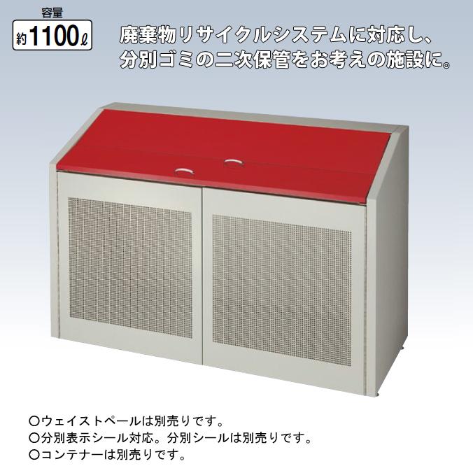 ダストパーキング DP-BK-1100CL 1100L(山崎産業 YW-149L-ID) [ゴミ収集庫 ゴミ箱 ダストボックス ゴミ集積場 マンション 激安](受注生産)【代引決済不可】